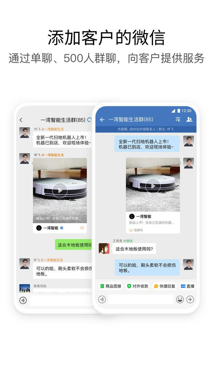 企业微信苹果手机版 v3.0.14 iphone版 0