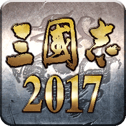 三国志2017手机版