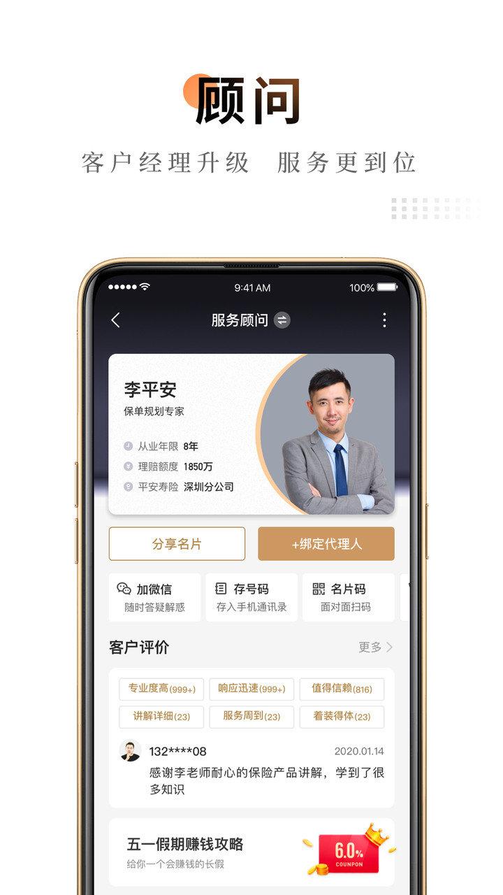 平安金管家最新版app v6.05.10 安卓版 2