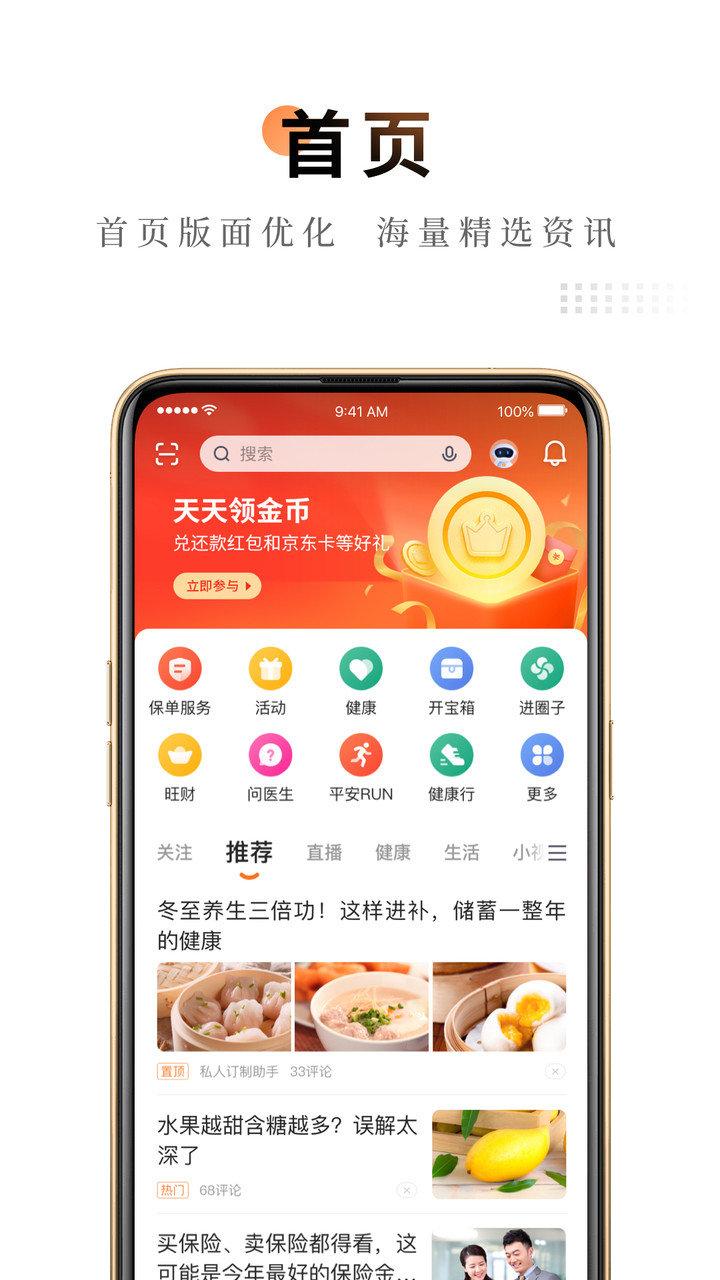 平安金管家最新版app v6.05.10 安卓版 0