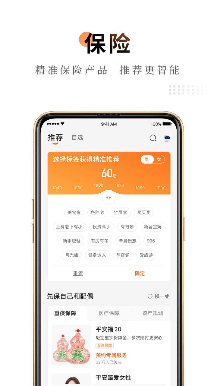 平安金管家最新版app v6.05.10 安卓版 1
