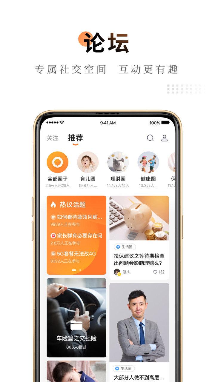 平安金管家app