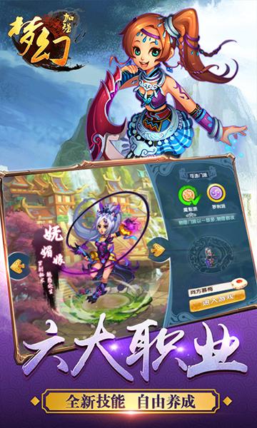 梦幻加强版手游 v1.0.1 安卓版 2