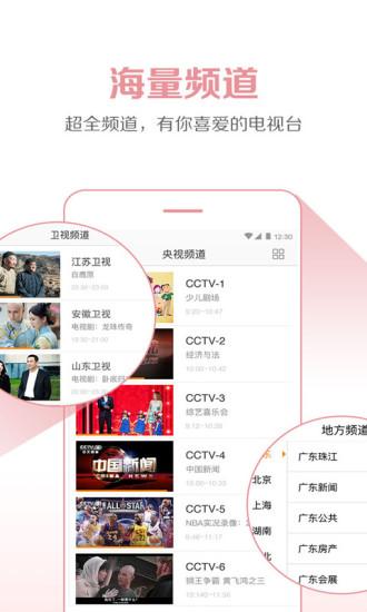 云图tv手机直播 v4.1.1 官网安卓版 0