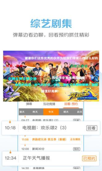 云图tv手机直播 v4.1.1 官网安卓版 3