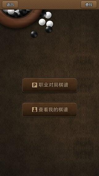 弈城围棋app v1.4.22 安卓版 2