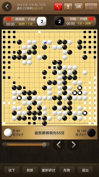 弈城围棋手机版