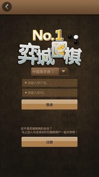 弈城围棋app v1.4.22 安卓版 4