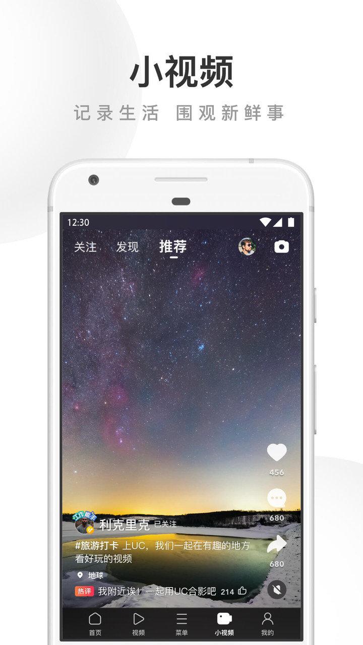 uc手機瀏覽器 v12.7.6.1056 安卓最新版 1