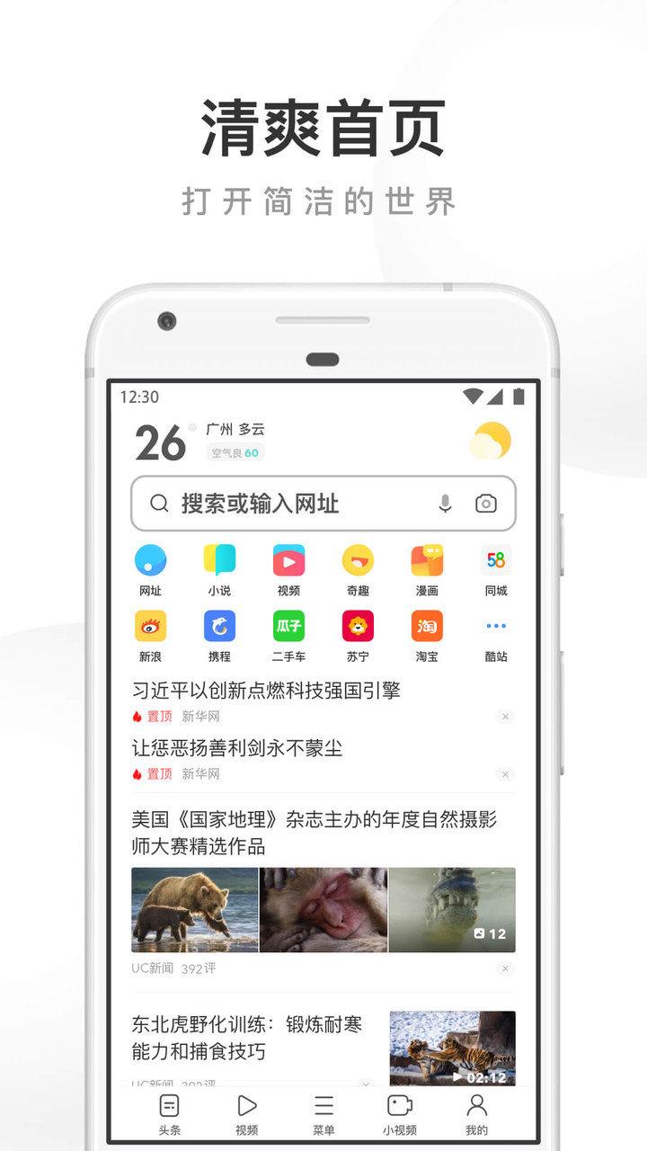 uc�g�[��app