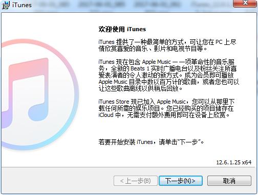 itunes64位最新版 v12.6.1.25 官网中文版 0