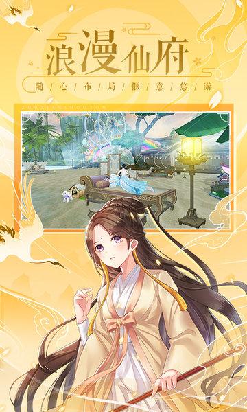 诛仙手游 v1.790.1 官方安卓版1