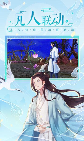 诛仙手游 v1.790.1 官方安卓版2