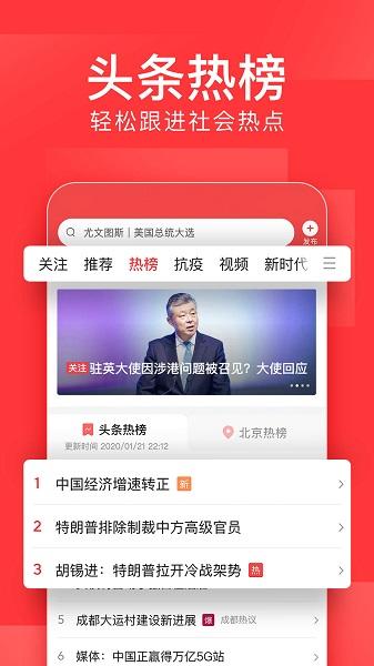 今日头条新闻客户端 v6.2.3 官方钱柜娱乐官网版 0