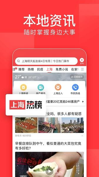 今日头条新闻客户端 v6.2.3 官方钱柜娱乐官网版 1