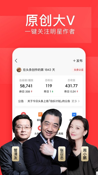 今日头条新闻客户端 v6.2.3 官方钱柜娱乐官网版 4