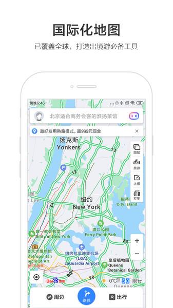 百度地图app v10.22.0 官方安卓版 0