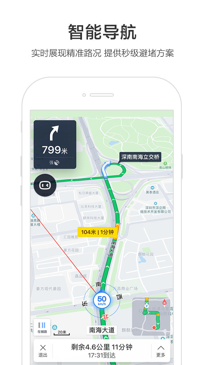 百度地图app v10.22.0 官方安卓版 1
