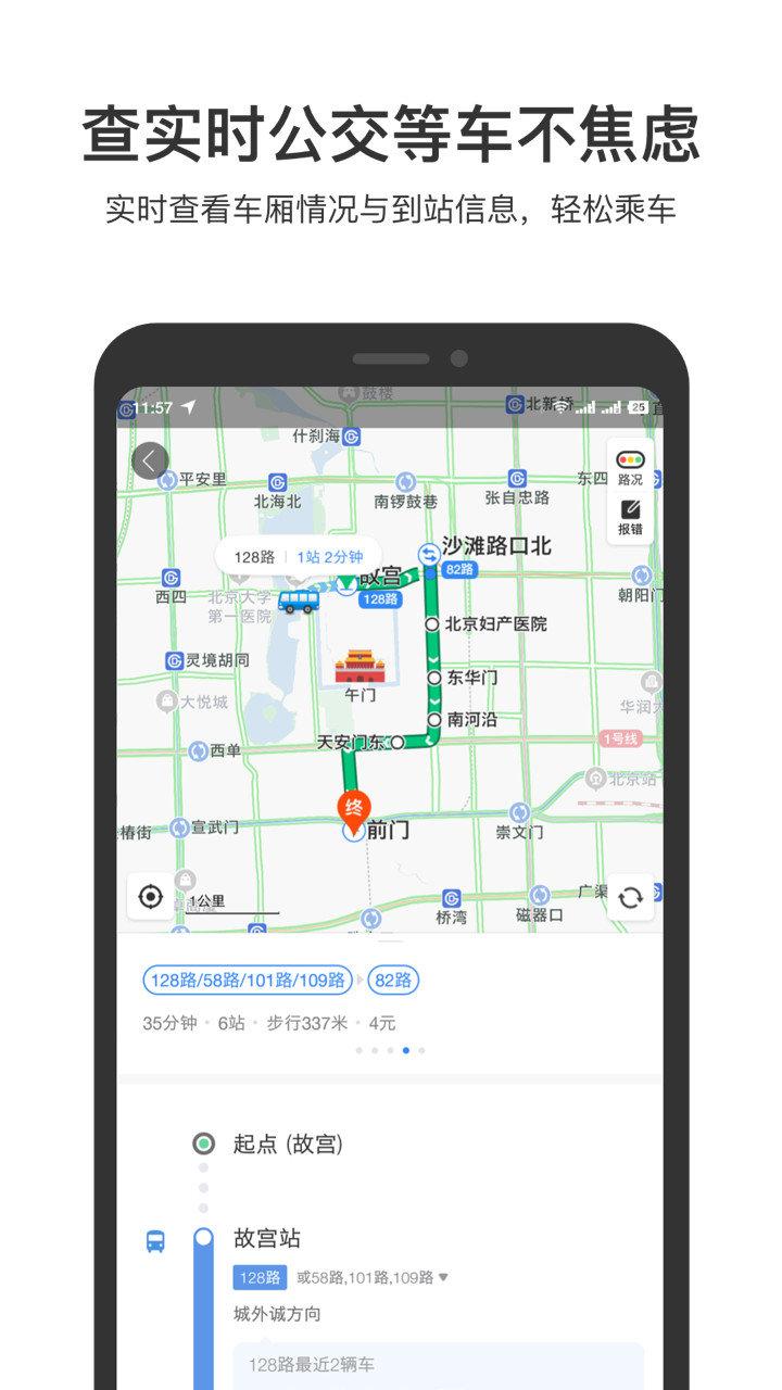 百度地图手机版 v10.16.0 安卓最新版 4