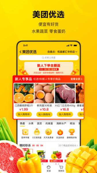 美团官方手机版 v11.6.203 安卓最新版 1