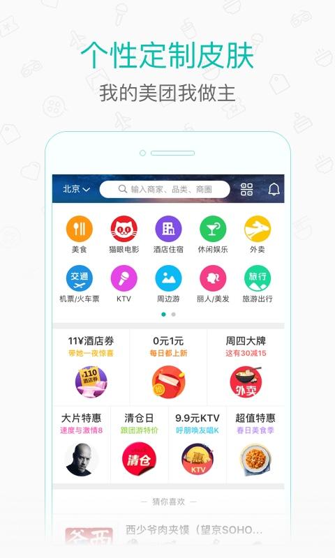 美团官方手机版 v11.6.203 安卓最新版 2