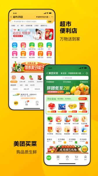美团官方手机版 v11.6.203 安卓最新版 0