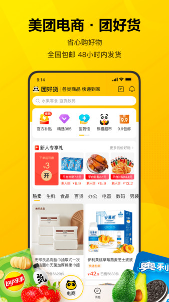 美团app下载