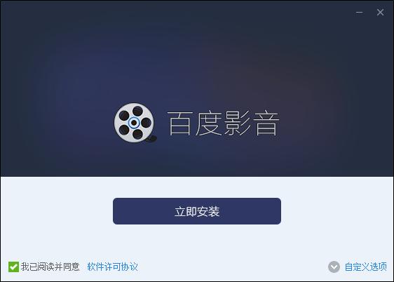 百度影音播放器 v5.6.2.40 官网最新版 0