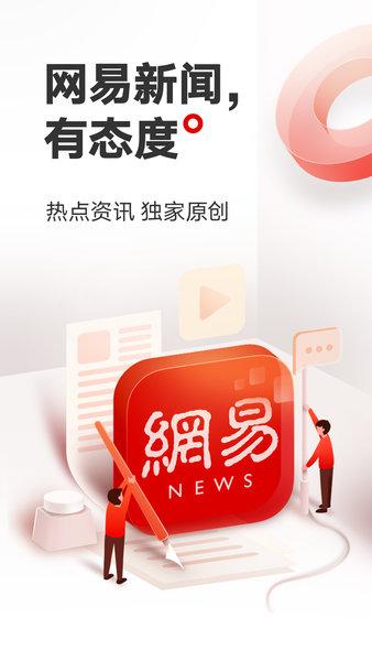 �W易新�pc版客�舳� v68.1 官方最新版 1