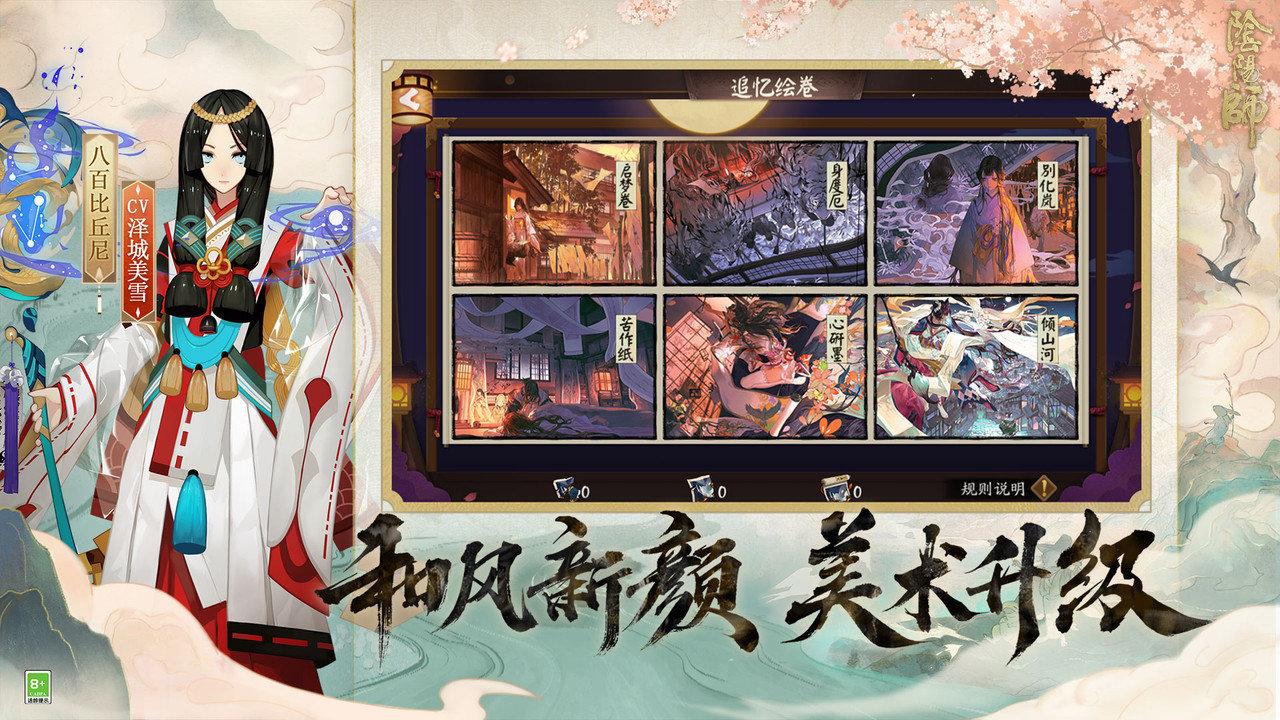 2018阴阳师最新版 v1.0.38 官网安卓版 2