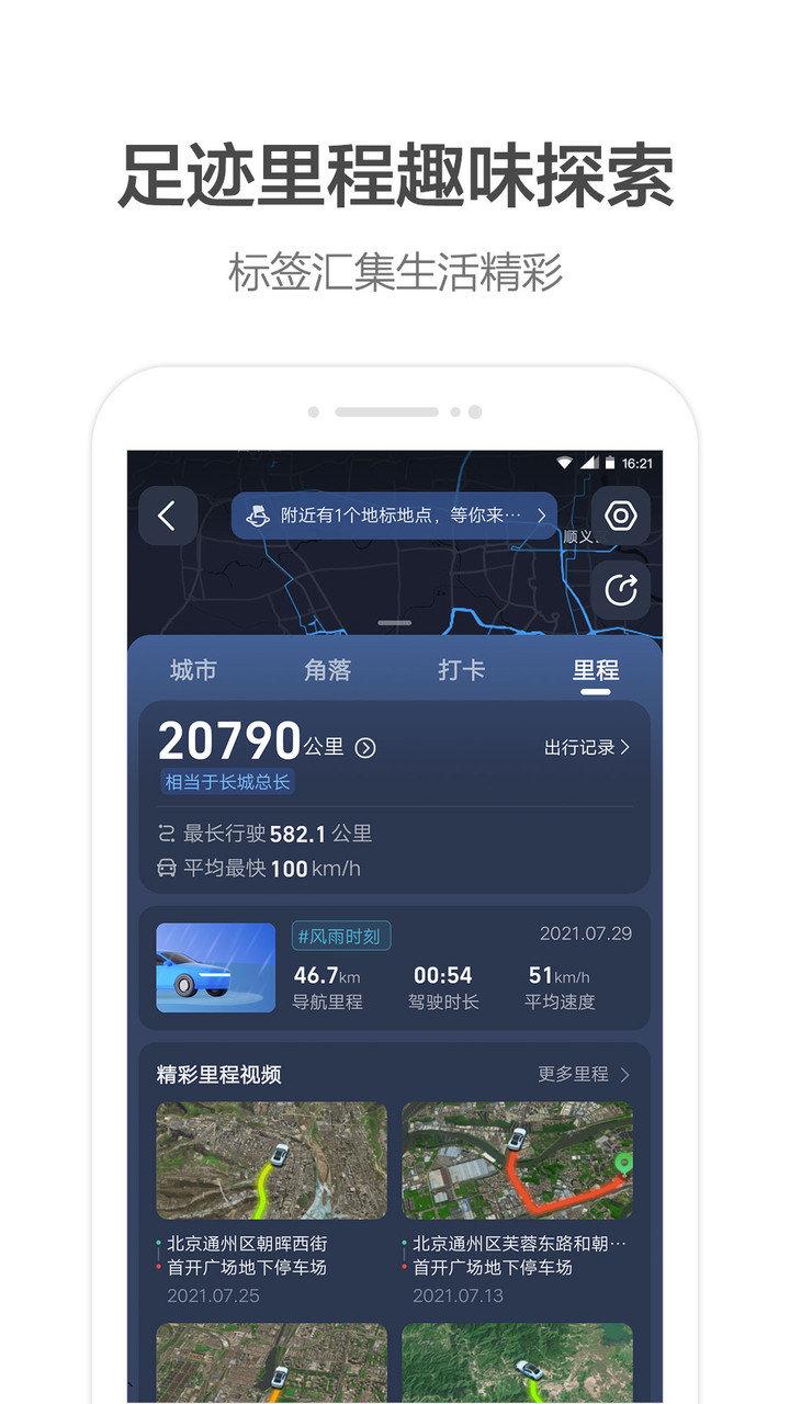 高德地图手机版 v8.2.2.2103 官网钱柜娱乐官网版 0