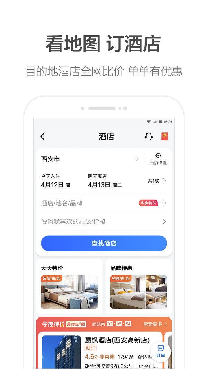 高德地图导航app v10.65.0.2689 安卓版 1