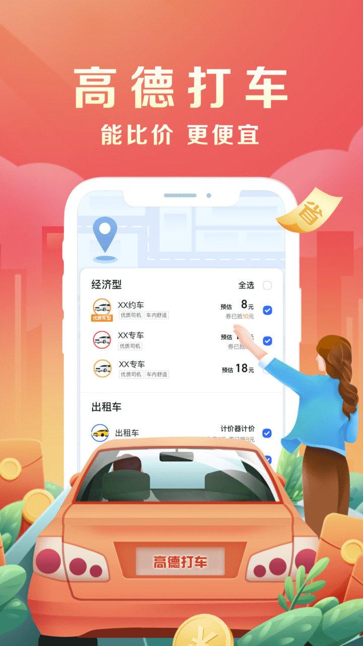高德地图导航app v10.65.0.2689 安卓版 2
