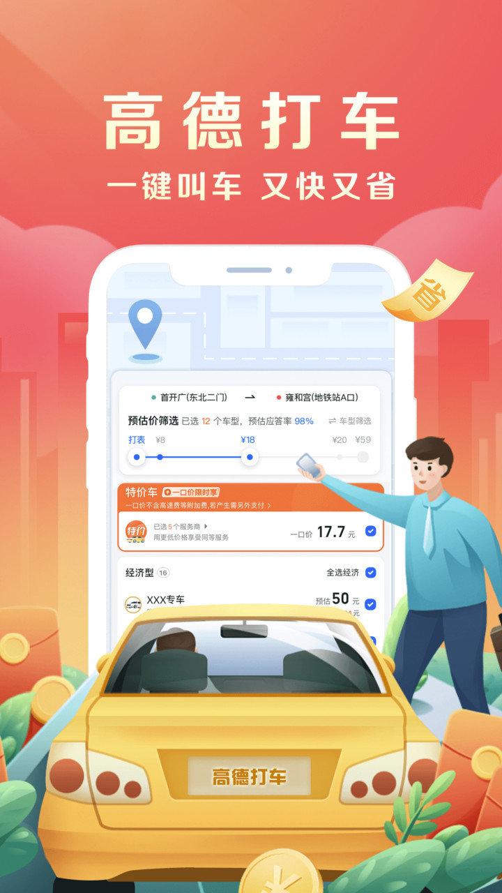 高德地图手机版 v8.2.2.2103 官网钱柜娱乐官网版 4