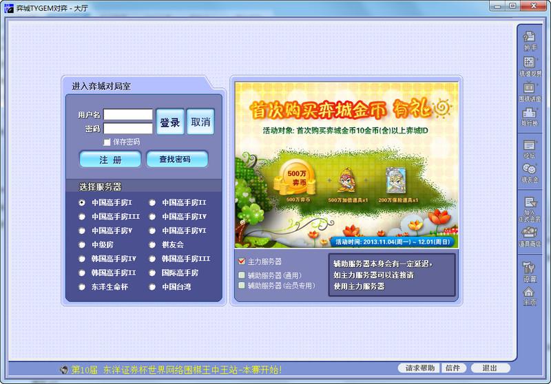弈城围棋游戏大厅 v2.0 官方版 0