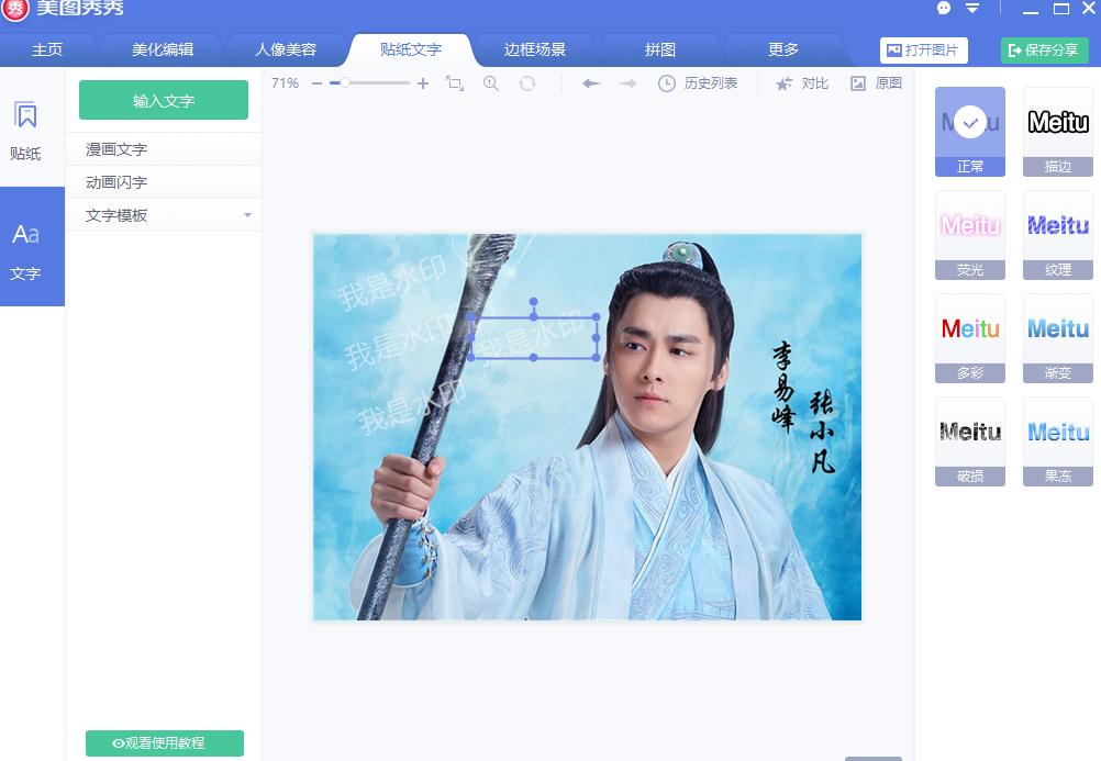 2019美图秀秀新版 v6.3.0.3 官方最新免费版 0