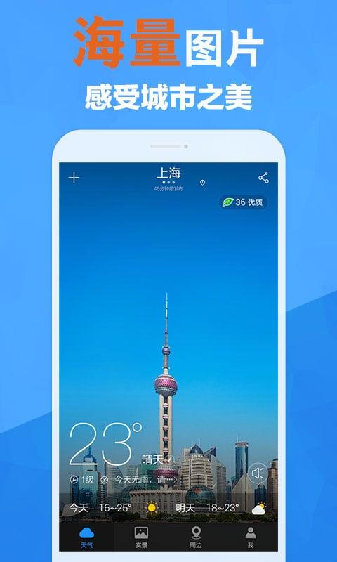 最美天气app v7.1.1 安卓官方版 0
