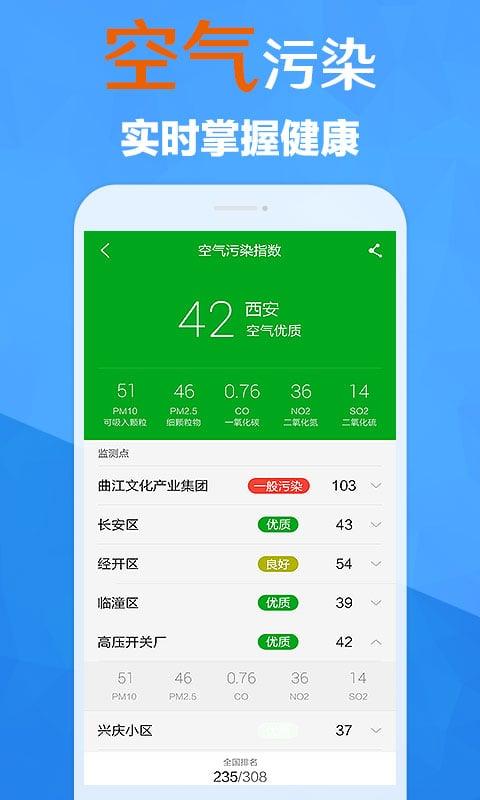 最美天气app v7.1.1 安卓官方版 1
