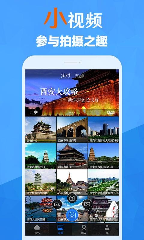 最美天气app v7.1.1 安卓官方版 2