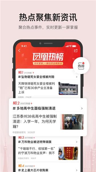 凤凰新闻手机客户端 v6.2.0 安卓最新版 0