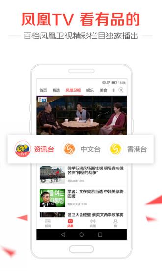 凤凰新闻手机客户端 v6.2.0 安卓最新版 1