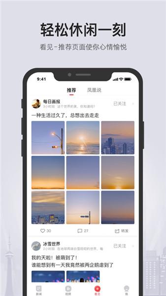凤凰新闻手机客户端 v6.2.0 安卓最新版 3