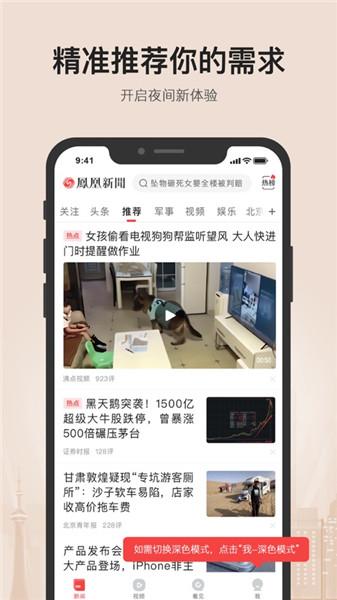 凤凰新闻手机客户端