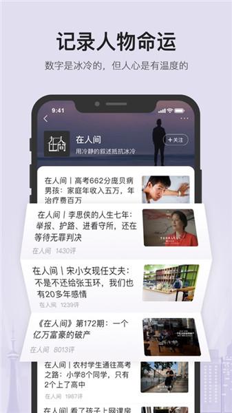 凤凰新闻手机客户端 v6.2.0 安卓最新版 4