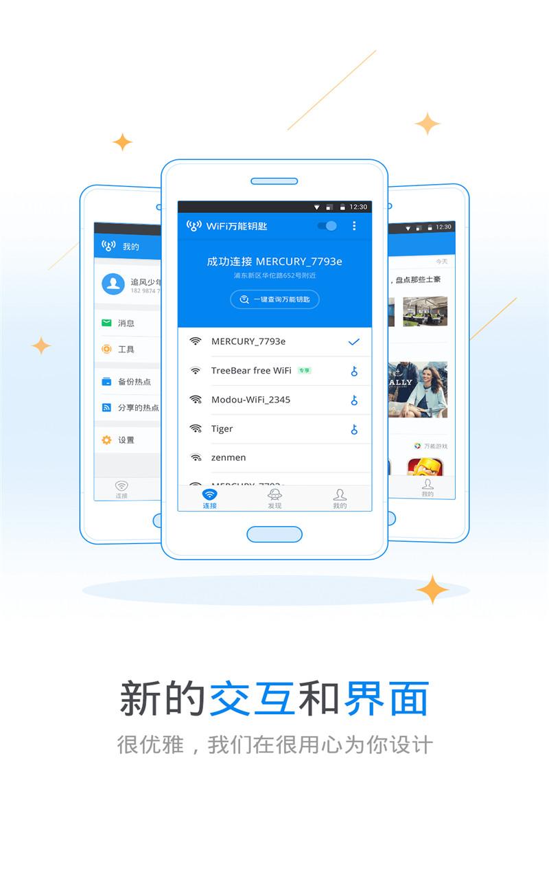 wifi万能钥匙手机版 v4.2.01 官网安卓版 0