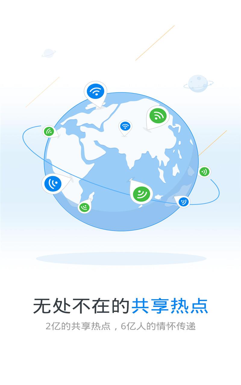 wifi万能钥匙新版本下载