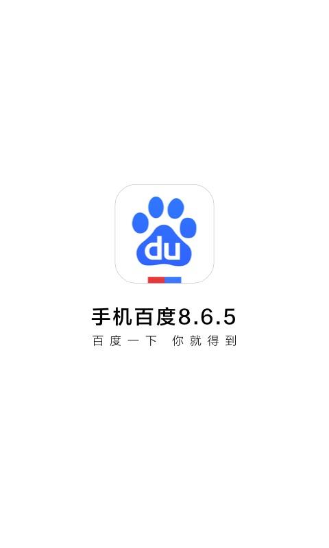 手机百度app v10.10.0.2 安卓官方最新版 0