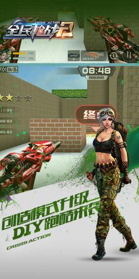 全民枪战2手游iOS版