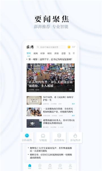 澎湃新闻手机客户端 v7.2.8 安卓最新版 0