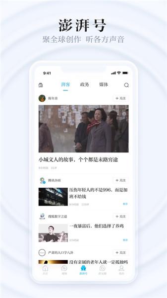 澎湃新闻手机客户端 v7.2.8 安卓最新版 1